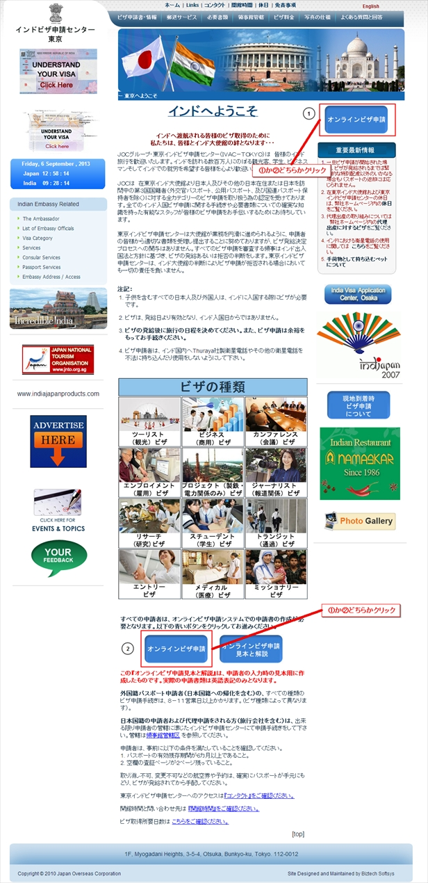 É+âZâôâ^ü[ôîïPü@India Visa Application Center, Japan' - www_indianvisaatjapan_co_jp_index_jp_html_R