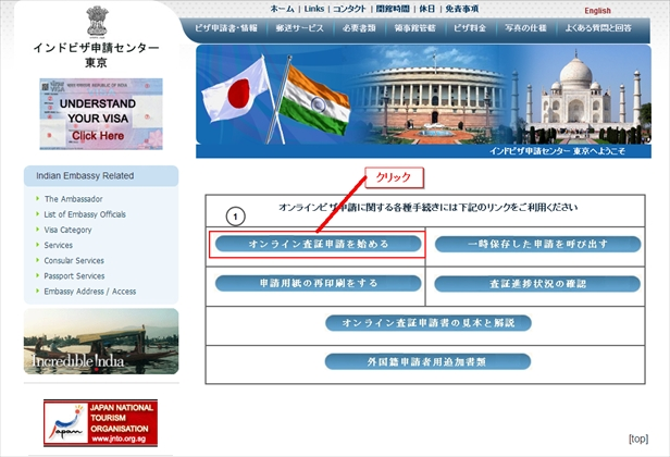 FireShot Screen Capture #018 - 'India Visa Application Center, Japan' - www_indianvisaatjapan_co_jp_application_jp_online_html_R